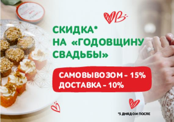"""Скидка на """"Годовщину свадьбы"""""""