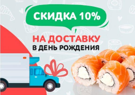 Скидка 10% на доставку в День Рождения