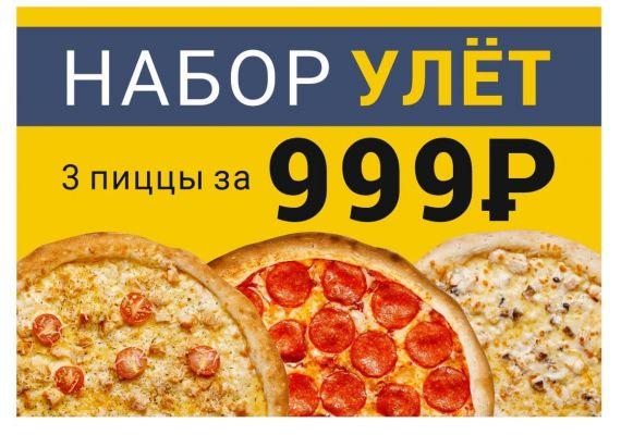 Набор улет за 999 рублей!